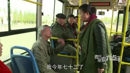 陈翔六点半 老头老太一出手, 公交座位全没有!