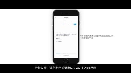 DJI Mavic Air 入门教学 - 使用DJI GO 4 App升级固件