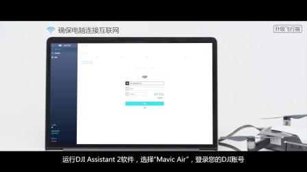 DJI Mavic Air 入门教学 - 使用DJI Assistant 2升级固件