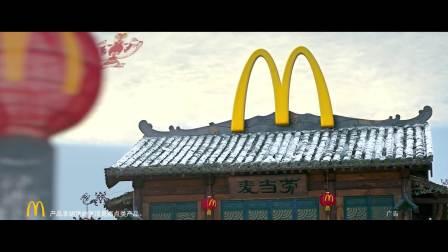 妖界竟开了一家麦当劳