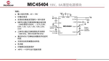Microchip电源模块解决方案
