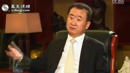 房地产巨头王健林对房价表态-中国房地产泡沫巨大