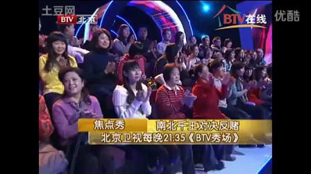 南北千王对决2