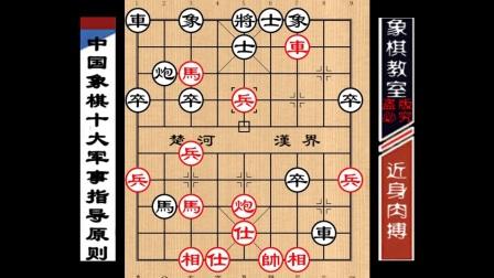 中国象棋十大军事指导原则:近身肉搏(四)