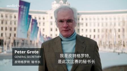 #哈尔滨音乐比赛独家视频 01:比赛介绍和采访