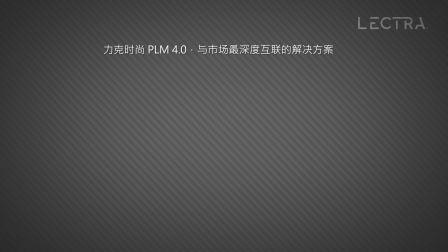 使用力克时尚生命周期管理软件 LectraFashionPLM 4.0 实现互连互通