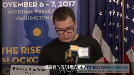 HOQU 的 CVO Roman Kaufman在金融科技世界大会研讨会上发表演讲