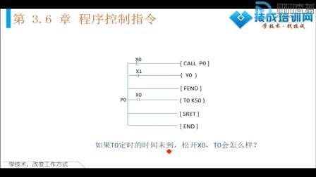 2017龙华区可编程控制器公益培训课 - 程序控制-(子程序)