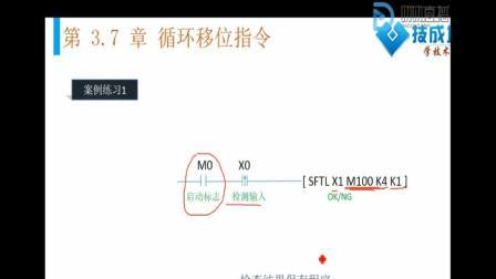 2017龙华区可编程控制器公益培训课 - 循环指令案例