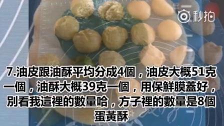 【抹茶蛋黄酥】抹茶紫薯蛋黄酥的做法