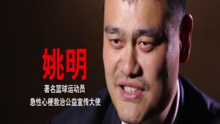 心梗日形象大使宣传短片