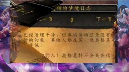 魔兽世界 从《奥格模特的梦境日志》推测的后续剧情3