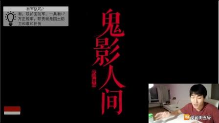 douyu-2018-01-24 职业访谈:鬼影人间