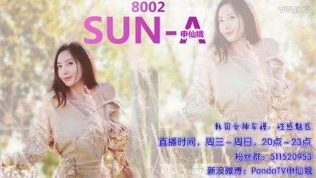 熊猫TV直播韩国女主播PandaGirls申仙娥直播录像回放1月27日直播视频