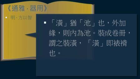 黄简讲书法:四级课程格式28 立轴﹝自学书法﹞