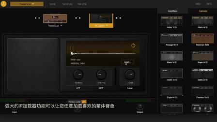 VStomp Amp - 扣人心弦的音箱模拟插件 - Hotone出品