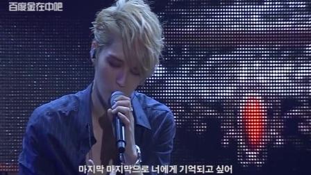【在吧字幕】2013 Kim Jae Joong WWW in Seoul-2
