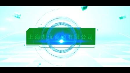 九优电动车宣传片