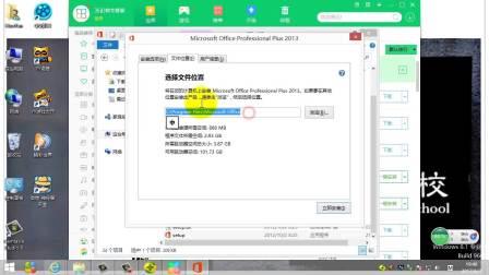 『互联网营销工具』电脑系统安装 (7)