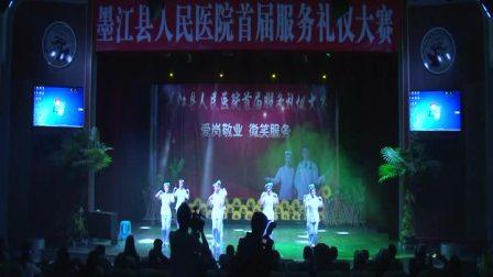 墨江县哈尼族自治县人民医院服务礼仪大赛1