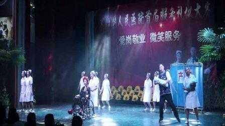 墨江县哈尼族自治县人民医院服务礼仪大赛2