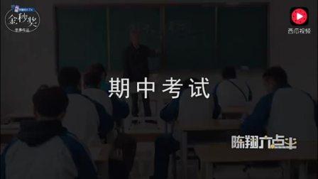 陈翔六点半 熊孩子考场交白卷, 竟让父母背黑锅!