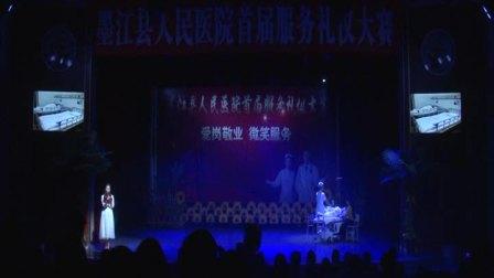 墨江县哈尼族自治县人民医院服务礼仪大赛5