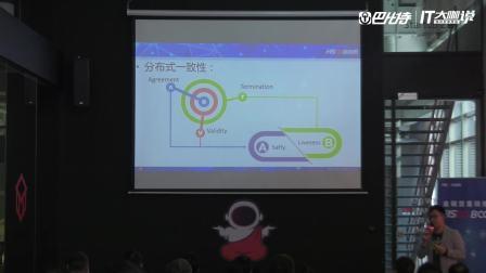 【Chainge】技术沙龙:《共识算法》李辉忠 微众银行区块链高级架构师