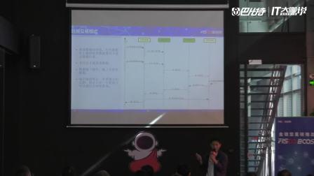 【Chainge】技术沙龙:《基于FISCO BCOS的信息交易平台实践》梁永甫 四方精创区块链首席架构师
