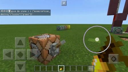 梦睿☆我的世界手机版Minecraftpe命令方块《命令小课堂》第七章 高级指令 第十二节 nbt标签的用法之冒险模式的放置和破坏