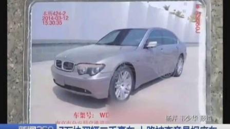 7万块买辆二手宝马7系轿车,上路被查是报废车