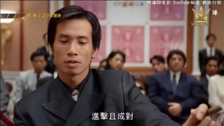 [HD] 高清电影《赌神3之少年赌神》黎明 吴镇宇 袁咏仪 梁咏琪 陈小春 粤语中字 Hd1080P
