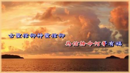 C0_4古聖信仰 (1)