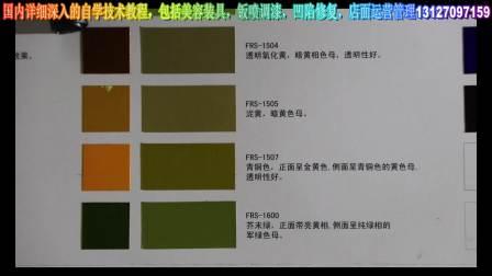 诚和成汽车培训学校调漆色母特性表相关知识部分教程视频