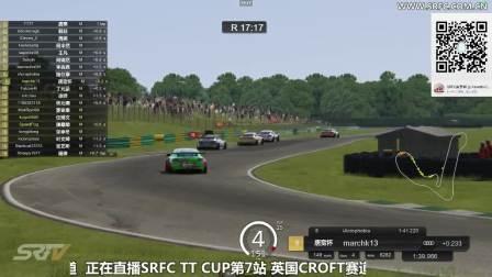 SRFC模拟赛车网2017 TT CUP 第7站第2轮直播录像