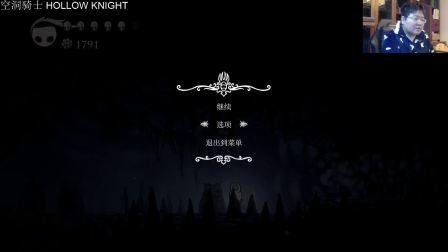 毕游侠 空洞骑士 全流程 第五集