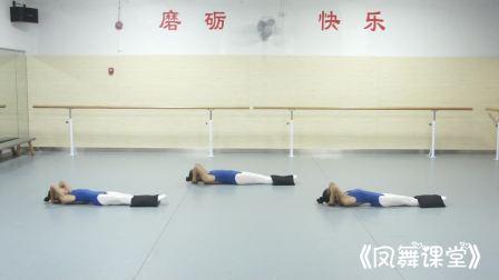 《凤舞课堂》少儿基本功 初级素质—腹肌 仰卧起坐4 沙袋辅助