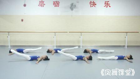 《凤舞课堂》少儿基本功 初级素质—腹肌 仰卧双前抬腿