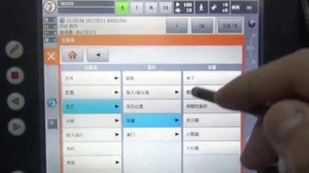 任务19、KUKA机器人变量声明的认知(四)