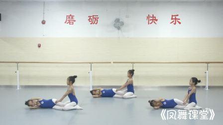 《凤舞课堂》少儿基本功 初级素质 侧腰肌
