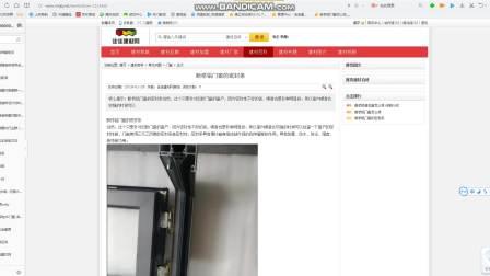断桥铝门窗的密封条http://www.nmjq.net/wenti/show-111.html