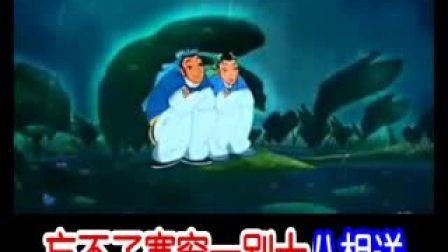 京歌 梁祝新曲——学唱鞋里的沙