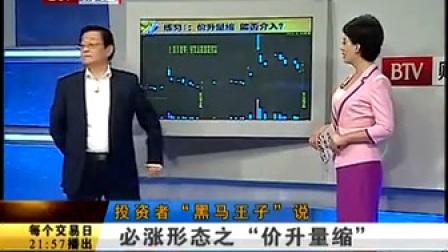 黑马王子视频3 从本视频看四川双马的涨停密码和伏击方法