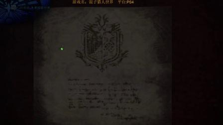 Trevor行云18.1.28直播录像5 怪物猎人世界