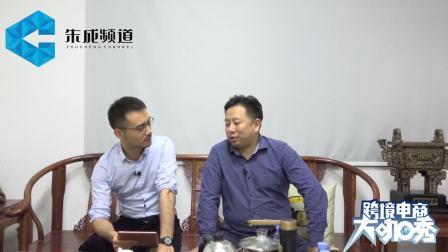 朱成频道跨境电商大咖秀第三十一期丨飞猪脱口秀