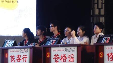 """化州市第一初级中学""""诗之韵""""诗词大赛总决赛1"""