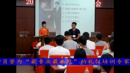 新员工职业礼仪培训 新员工职业素养培训