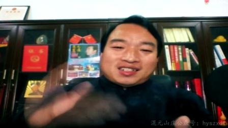 30.混元山庄镇庄之宝(李三超老师带功混化)