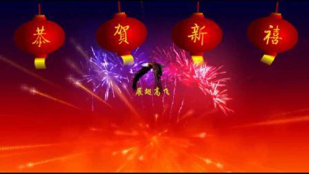 新年舞曲-红红火火