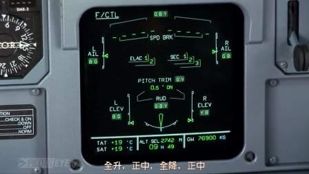 飞行员之眼第10集 慕尼黑-拉帕尔马 康多尔航空 空客A320-212